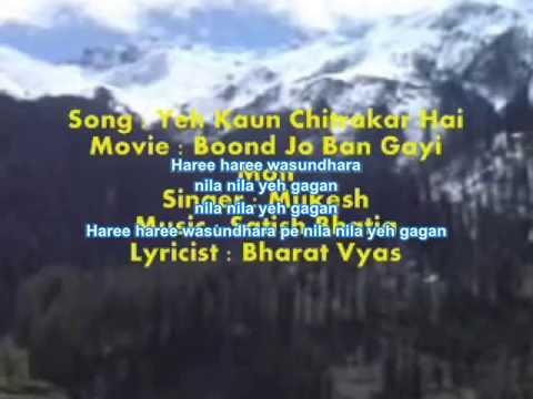 Yeh Kaun Chitrakar Hai Original Soundtrack