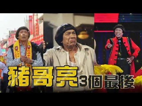 豬哥亮3個最後 | 台灣蘋果日報