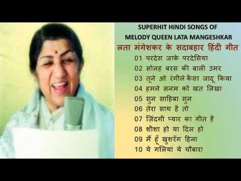Xxx Mp4 लता मंगेशकर के सदाबहार हिन्दी गीत Superhit Hindi Songs Of Melody Queen Lata Mangeshkar II 2019 3gp Sex