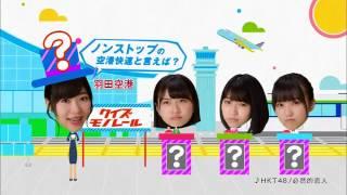 【hd】hkt48 Cm やるじゃん!モノレール(×2)2017/08