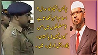 "Dr Zakir Naik Urdu Speech""Police Inspector asked amazing Question""Islamic Bayan in Hindi-Peace TV"