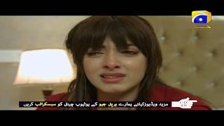 Ru Baru Ishq Tha - Best Scene 54 | HAR PAL GEO