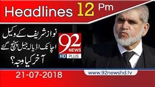 News Headlines | 12 :00 PM | 21 July 2018 | 92NewsHD