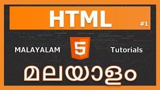 HTML Malayalam | 01 - Introduction | html | malayalam tutorials