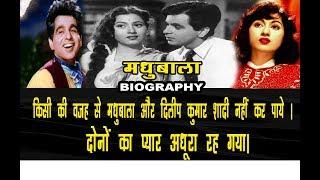 किसी की वज़ह से मधुबाला और दिलीप कुमार शादी नहीं कर पाये।(Madhubala Biography )