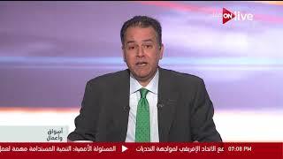 #x202b;أسواق وأعمال - وزارة المالية تبدأ العمل بالموازنة العامة الجديدة#x202c;lrm;