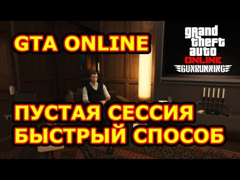 GTA Online.КАК СДЕЛАТЬ ПУСТУЮ СЕССИЮ без стороннего софта после обновления?