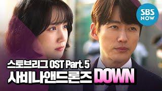 [스토브리그] OST Part.5 '하루를 위한 마음 속 열정을 표현한 사비나앤드론즈 - 'DOWN' / 'Hot Stove League' Special | SBS NOW