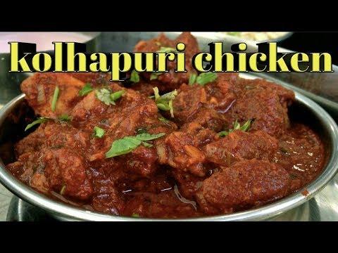 How to make Kolhapuri chicken at home/ कोल्हापुरी चिकन