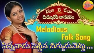 Sinna Nadu Pettina Chikkudu Chettu | New Rela Re Rela Folk Songs | Telangana Folks | Janapada Songs
