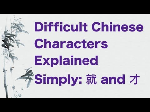 Difficult Chinese Characters Explained Simply: 就 and 才
