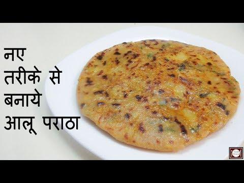 आलू पराठा बनाने का नया और आसान तरीका | Aloo Paratha Recipe | Aloo ka Paratha | Paratha Recipe