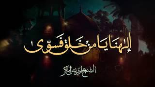 إلهنا يا من خلق فسوى | الشيخ ادريس أبكر
