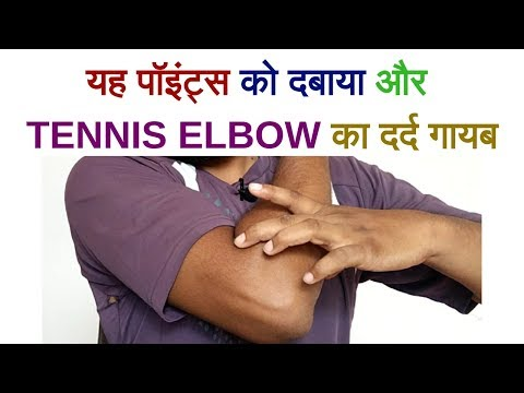Acupressure Points For Tennis Elbow Pain-TENNIS ELBOW PAIN Relief In 2 Minutes at home