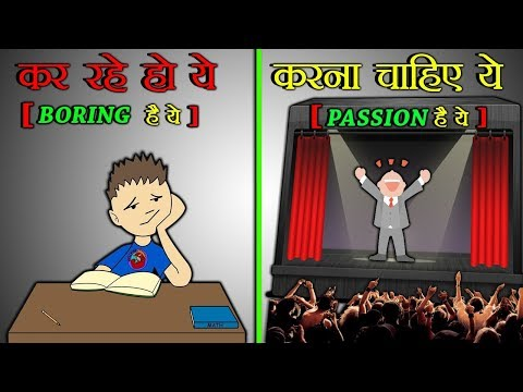 अपने अन्दर की काबिलियत को पहचानो  | How to Identify Your TALENT or PASSION