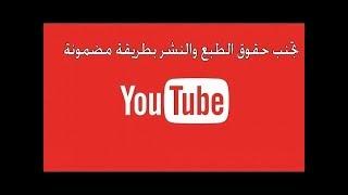 الطريقة القانونية|لاعادة استخدام فيديوهات الآخرين ||دون أخذ مخالفة حقوق طبع ونشر.