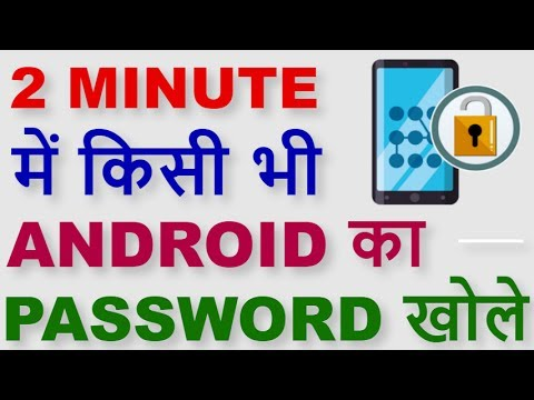 How to Unlock Forgotten Android Pattern or Pin Lock without PC