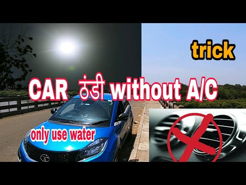 HOW TO COOL YOUR CAR IN SUMMER   summer Tips