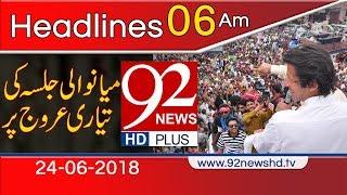 News Headlines | 6:00 AM | 24 June 2018 | 92NewsHD