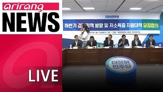 [LIVE/NEWSCENTER] Ruling party, government discuss measures to support for people in low-income...