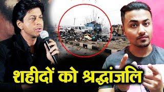 PULWAMA घटना से Shahrukh Khan गहरे सदमे में, देखिये Reaction