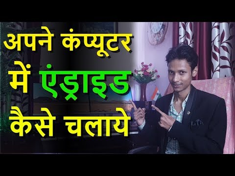 How to run Android in your computer // Use Android on Your Computer/PC in Hindi