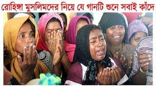 রোহিঙ্গাদের নিয়ে যে গানটি সারাদেশে ঝড় তুলেছে - A heart touching song for Rohingya Muslim