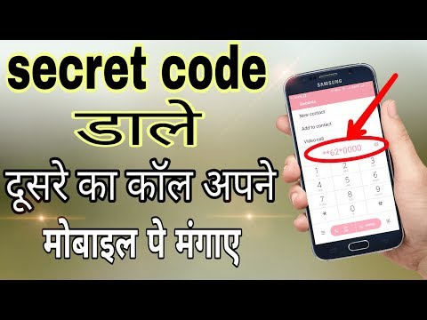 सीक्रेट कोड डाले और किसी का भी कॉल अपने मोबाइल पे कैसे सुने