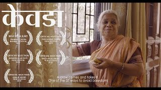Kevada (award winning Marathi short-film)