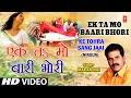 Ek Ta Ma Baari Bhojpuri Nirgun By Madan Rai Full Song I Ke T