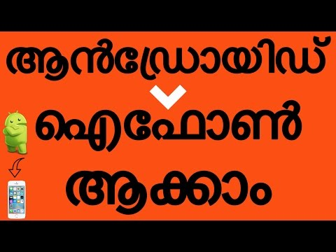 Make any Android phone look like iPhone iOS | Even 3D touch | in Malayalam By Nikhil Kannanchery
