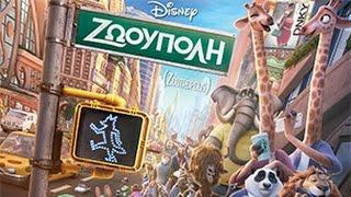 ΖΩΟΥΠΟΛΗ - ZOOTOPIA (aka Zootropolis)   Trailer (Greek Dubbed)