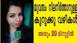 Anti ageing tips & tricks || Malayalam || Vit E Oil uses and methods