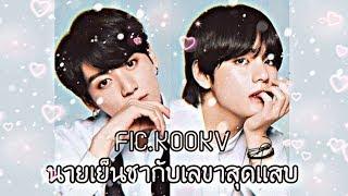 ฟิค kookv yoonmin ทาสนายแวมไพร์โหด EP  10 nc+++ - PakVim net HD