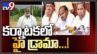 Karnakata  : సంకీర్ణ ప్రభుత్వం పై రెబల్స్ ఆగ్రహం - TV9