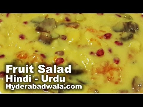 Hyderabadi Fruit Salad with Custard Recipe Video - HINDI - URDU
