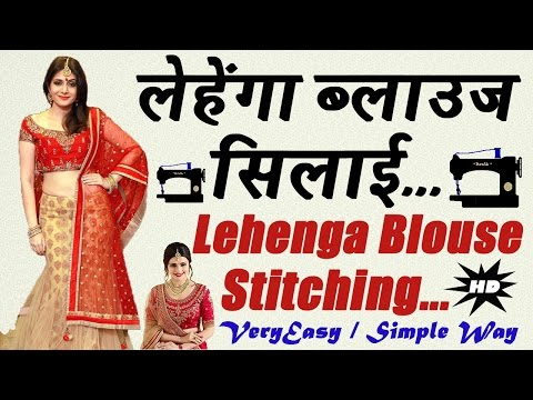Lehenga Blouse Stitching in Hindi Part - 2