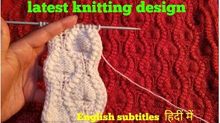 690a3491f New knitting design pattern