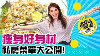 【一個人的廚房】小禎如何瘦身又維持健康好身材的私房菜單大公開!
