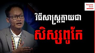 How to Become a Good Student  IN KHMER | Success Reveal