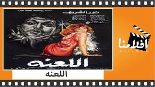 #x202b;الفيلم العربي - اللعنة - بطولة نور الشريف ومديحة كامل وأحمد بدير#x202c;lrm;