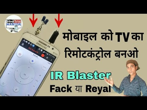 IR Blaster se Android Mobile ko TV ka remote control banao Reyal~Fake