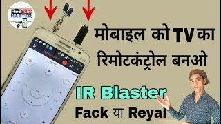 20 Rupees IR Blaster Remote Controller for Android Mobile