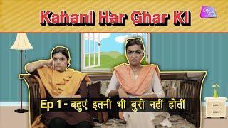 Bahuyein Itni Bhi Buri Nahi Hoti | Kahani Har Ghar Ki- Ep 1 | Life Tak