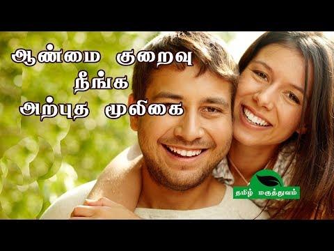 ஆண்மை குறைவு நீங்க அற்புத மூலிகை | Poonaikali Benefits in Tamil | Aanmai Athikarikka Tips in Tamil