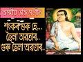 Download শংকৰ গুৰু হে. Assamese Bhakti Song ¦ Zubeen Garg MP3,3GP,MP4