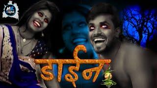    COMEDY VIDEO    नमी में कजली बनल डाईन - भोजपुरी समाजिक वीडियो  MR Bhojpuriya