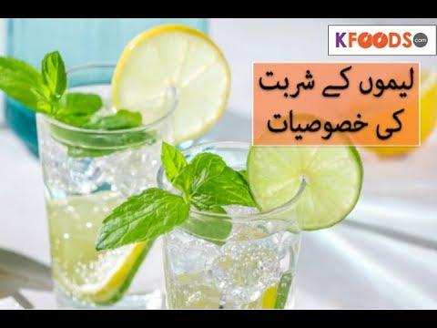 Lemon Pani Peenay Ka Faida