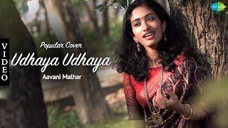 Popular Cover - Udhaya Udhaya Video Song | A.R. Rahman | Arivumathi | S. Aavani Malhar