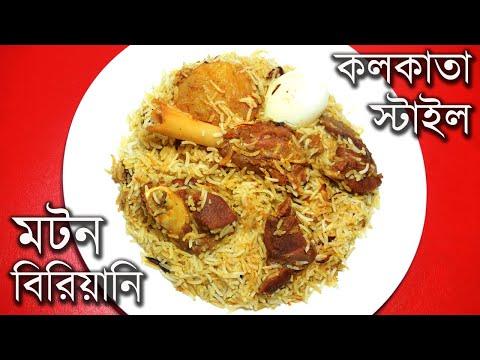 Mutton Biryani Recipe   Kolkata Style Easy Mutton Dum Biryani Recipe   Durga Puja Special Recipe